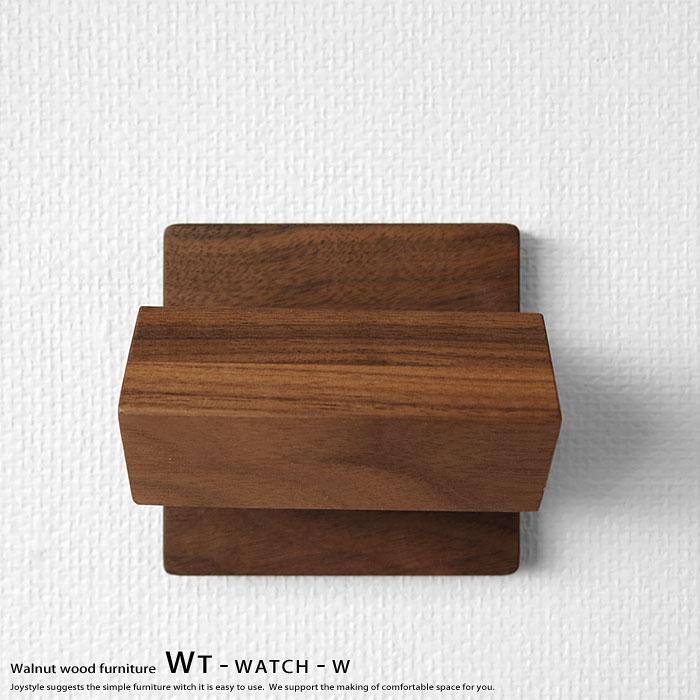 ウォールナット材の壁掛け収納トレー