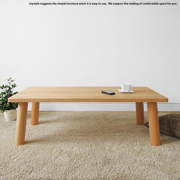 メープル材で作られた優しい木目のリビングテーブル