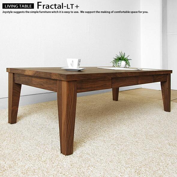 節有のウォールナット無垢材で作られた高級感溢れるテーブル