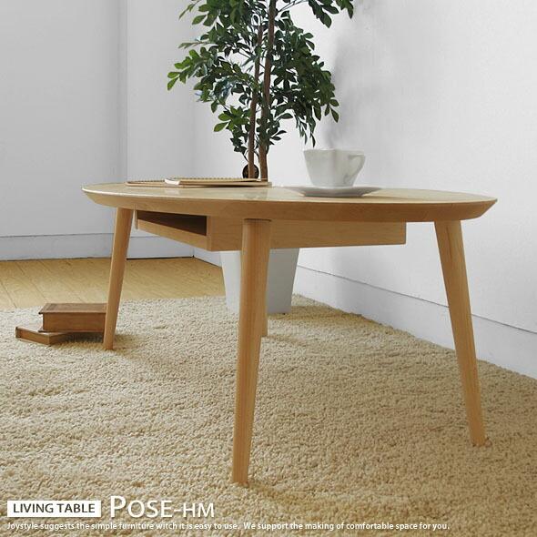 ハードメープル無垢材を使用した北欧テイストのセンターテーブル