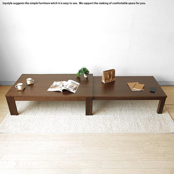 ウォールナット材使用のシンプルな伸縮テーブル