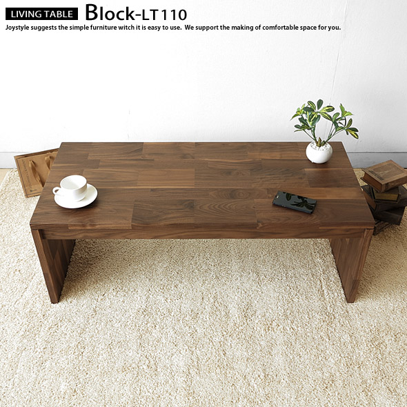 ウォールナット無垢材をモザイク調に接ぎ合せた芸術的なリビングテーブル