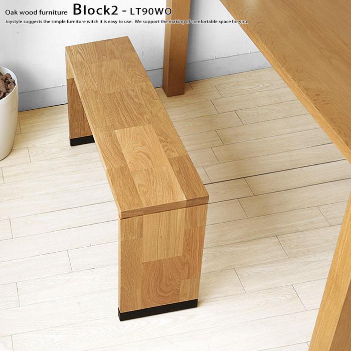 ホワイトオーク材のパッチワークテーブル