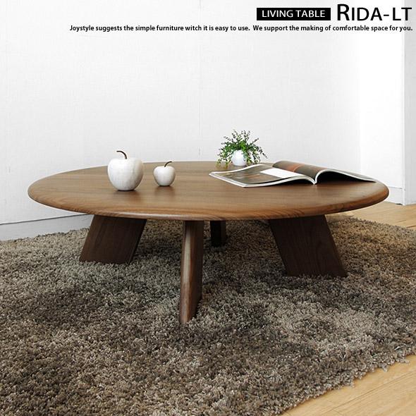 ウォールナット無垢材の優雅なスタイルのローテーブル
