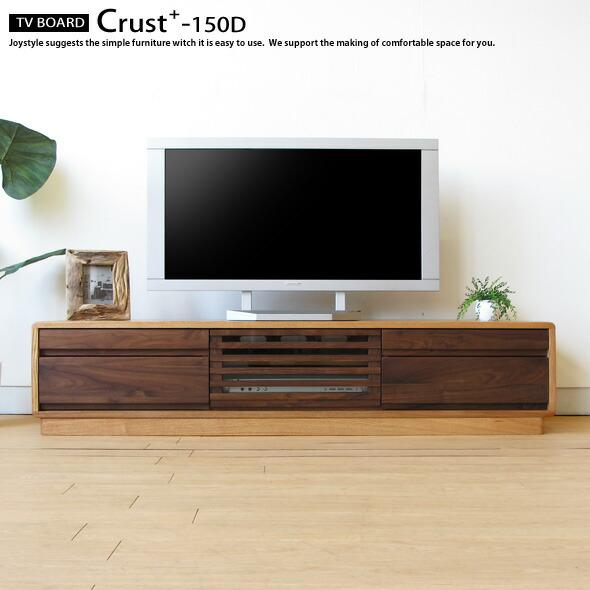 タモ無垢材とウォールナット無垢材を組み合わせた台輪脚のテレビ台