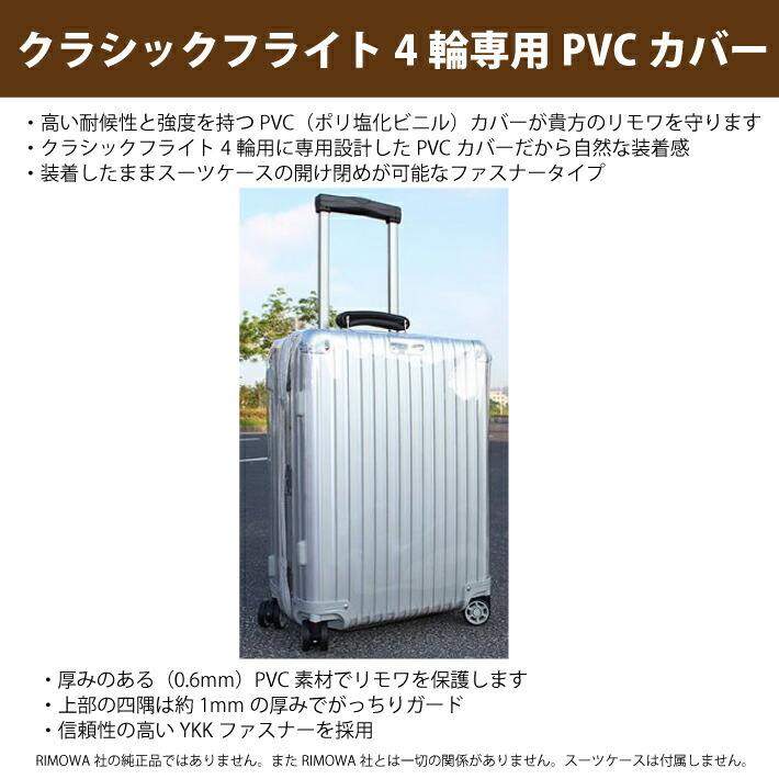 946e9122a7 【楽天市場】リモワに使える透明傷防止スーツケースカバー・レインカバー > リモワに使えるPVCスーツケースカバー クラシックフライト用 :ジョイトレード楽天市場店