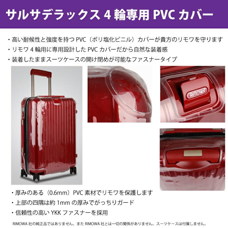 857febab1a リモワサルサデラックスマルチホイール(4輪)に使える透明PVCスーツケースカバー(黒ファスナー)