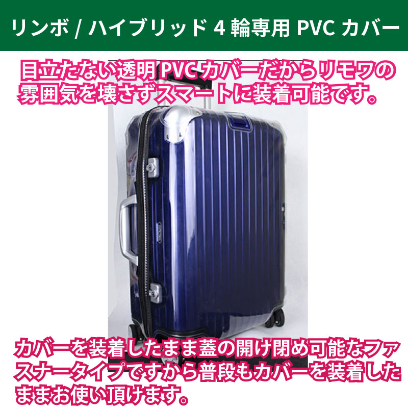 cb7b1cf4a7 リモワハイブリッド/リンボマルチホイール(4輪)に使える透明PVCスーツケースカバー(黒ファスナー)