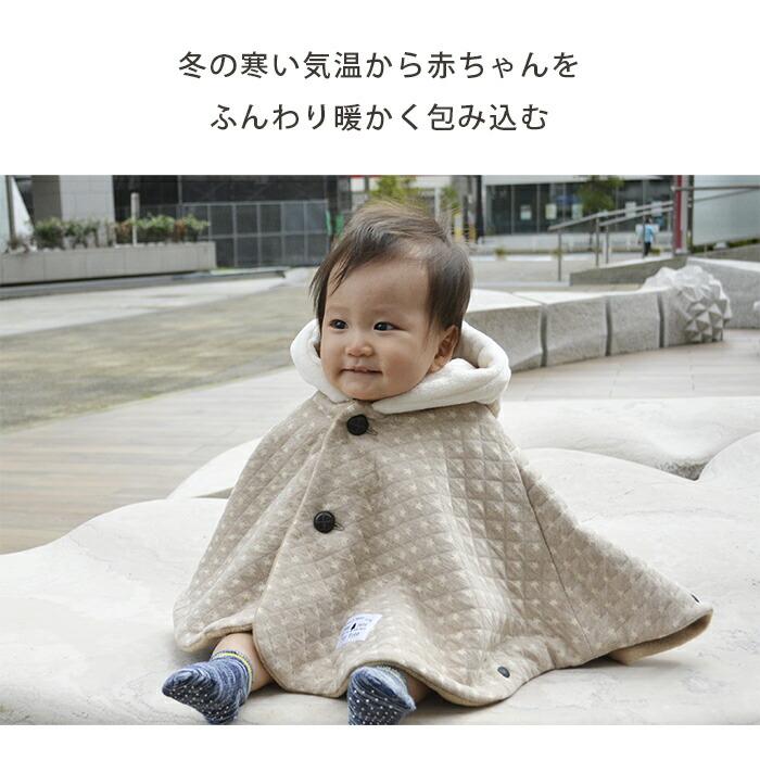2ed63ee0aa15c 楽天市場  ベビーポンチョ  あったか防寒 ベビー ポンチョ 赤ちゃんを ...