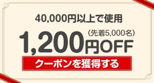 対象ショップ限定 40,000円以上購入で1200円OFFクーポン
