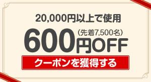 対象ショップ限定20,000円以上購入で600円OFFクーポン