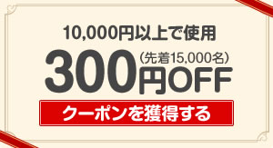 対象ショップ限定 10,000円以上購入で300円OFFクーポン