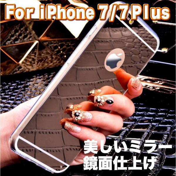 iPhone7 iphone 7 ケース ミラークリアーケース 鏡面仕上げ アイホンケース アイフォンケース スマホケース 2016新作
