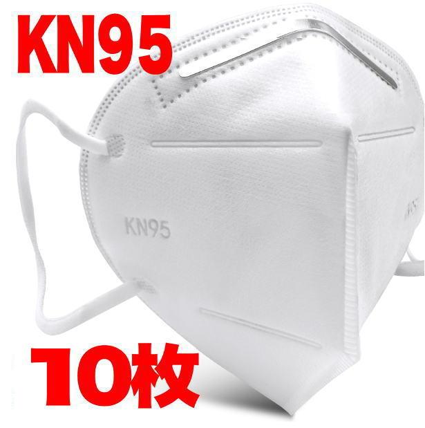 KN95マスク N95規格適合品 医療用サージカルマスク 使い捨て不織布マスク フリーサイズ 5枚入/袋(x2) マスク PM2.5 花粉症 などの感染 飛沫対策に 新品 男女兼用 大人用 マスク10枚 あす楽マクス マスク在庫あり 使い捨てマスク