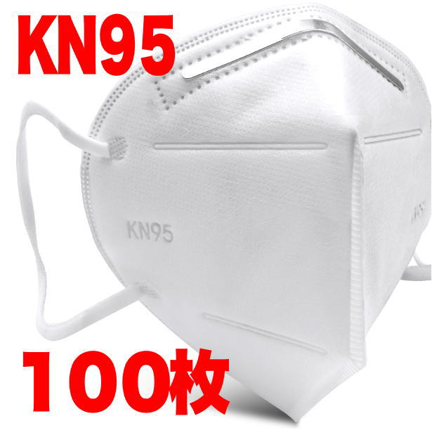 KN95マスク 100枚 N95規格適合 即日発送 国内発送 マスク 在庫あり フリーサイズ 医療現場 介護施設 飛沫対策に PM2.5 花粉症 粉塵 などの対策に 新品 男女兼用 大人用 マスク100枚 マクス あす楽 マスク在庫あり 使い捨てマスク