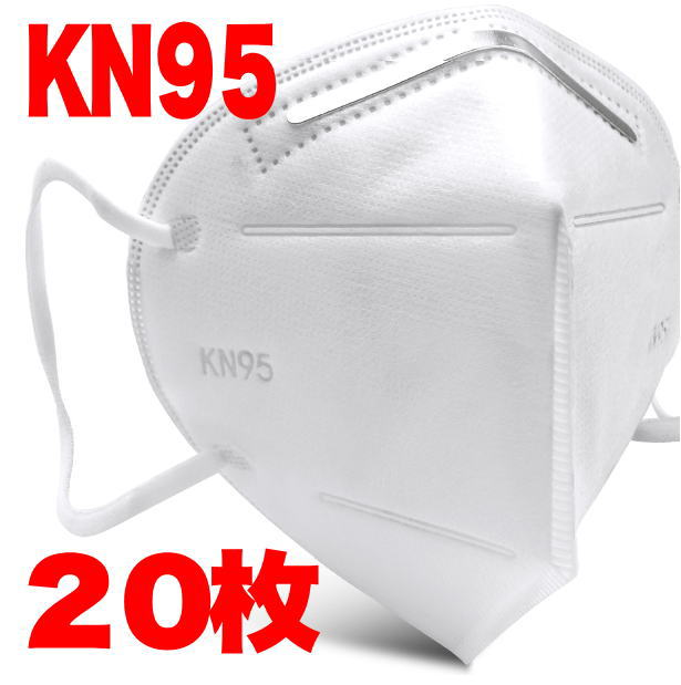 KN95マスク N95規格適合品 使い捨て不織布マスク フリーサイズ 1箱20枚入り マスク PM2.5 花粉症 などの感染 飛沫対策に 新品 男女兼用 大人用 マスク20枚 あす楽マクス マスク在庫あり 使い捨てマスク