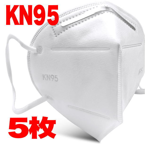 KN95マスク N95規格適合品 使い捨て不織布マスク フリーサイズ 1袋5枚入り マスク PM2.5 花粉症 などの感染 飛沫対策に 新品 男女兼用 大人用 マスク5枚 あす楽マクス マスク在庫あり 使い捨てマスク