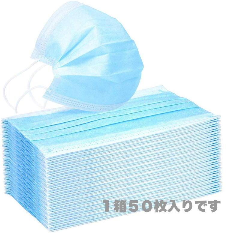 マスク 50枚 使い捨て不織布マスク フリーサイズ 1箱50枚入り 防護マスク PM2.5 花粉症 などの感染 飛沫対策に 新品 男女兼用 大人用 マスク50枚