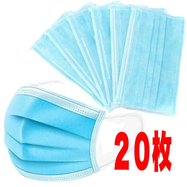 マスク 使い捨て不織布マスク フリーサイズ 1袋20枚入り 防護マスク PM2.5 花粉症 などの感染 飛沫対策に 新品 男女兼用 大人用 マスク20枚 マクス マスク在庫あり 使い捨てマスク