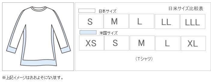日米サイズ比較表