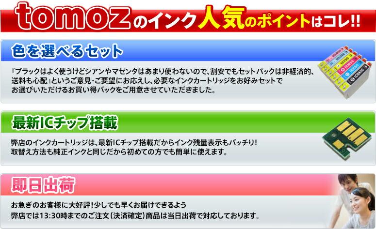 tomozのインク人気のポイントはコレ!! 色を選べるセット 最新ICチップ搭載 即日出荷