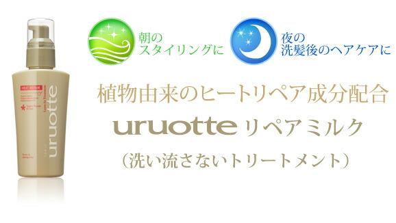 植物由来のヒートリペア成分配合uruotteリペアミルク(洗い流さないトリートメント)