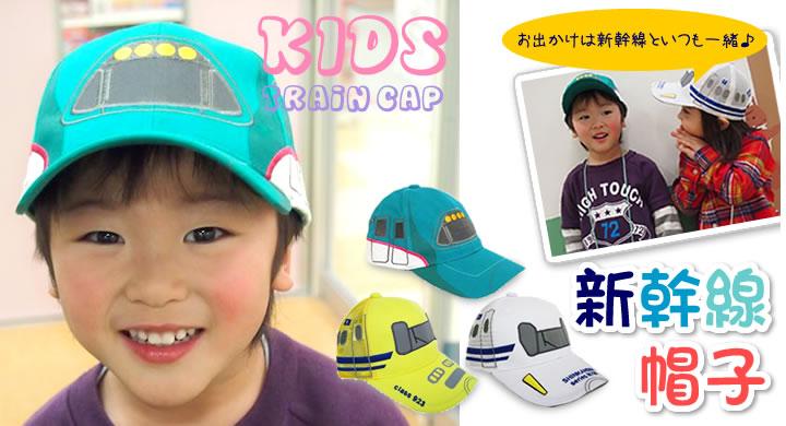 新幹線帽子