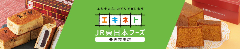 JR東日本フーズ 楽天市場店