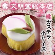 文明堂総本店 桃カステラ