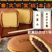 文明堂総本店 銘菓詰合せ1号