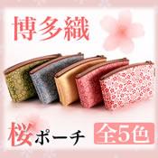 博多織 桜ポーチ