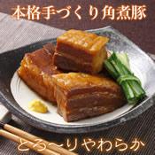 豊味館 豚角煮