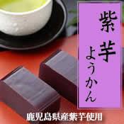 寿屋 紫芋ようかん