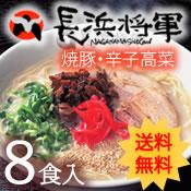 長浜将軍ラーメン・高菜・焼豚セット