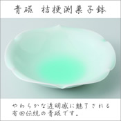 長崎波佐見焼 西海陶器 青磁 桔梗渕菓子鉢