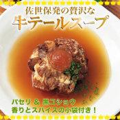 豊味館牛テールスープ
