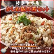 博多華味鳥かしわ飯の素セット