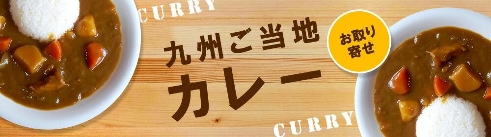 九州ご当地カレー特集