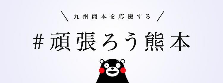 頑張ろう熊本