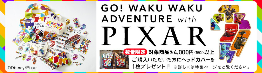 『GO! WAKU WAKU ADVENTURE with PIXAR』プロジェクトオリジナルグッズ