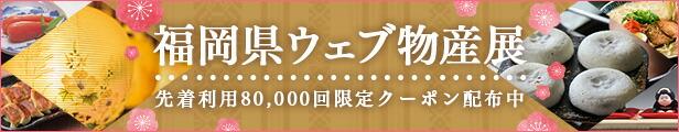 福岡県ウェブ物産展