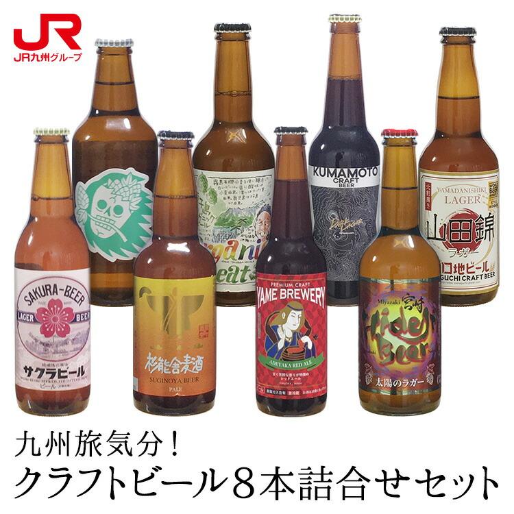 九州旅気分!クラフトビール8本詰合せセット