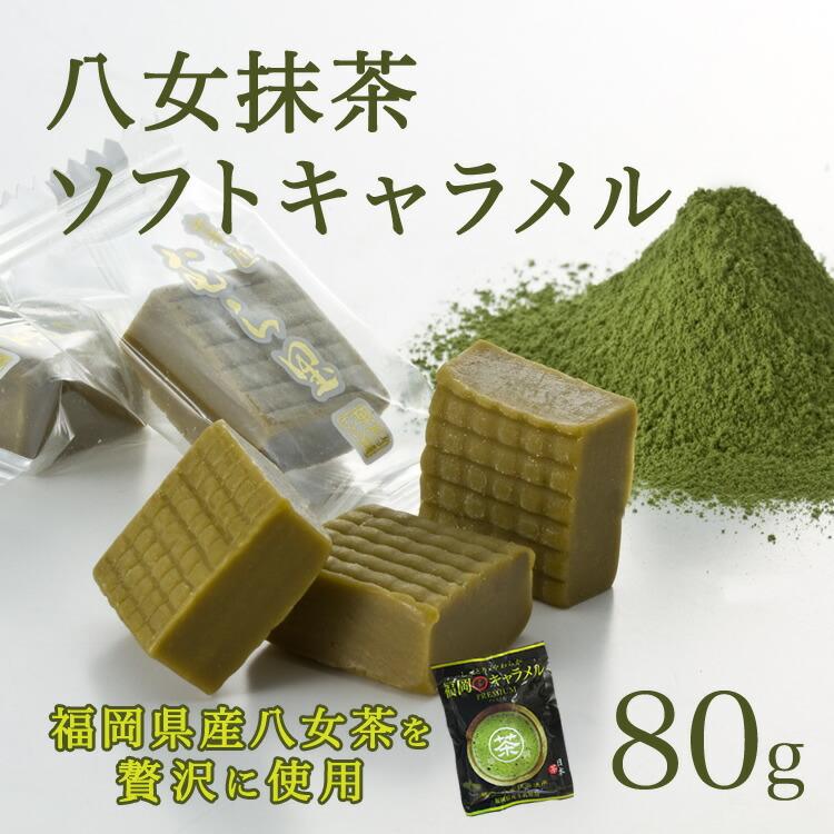 福岡半生抹茶キャラメル