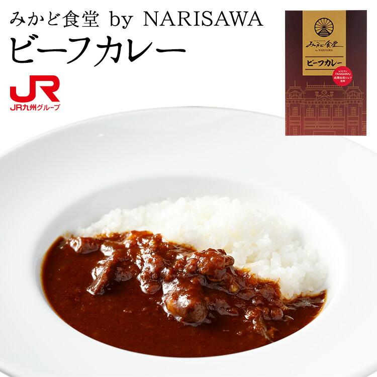 みかど食堂 by NARISAWA ビーフカレー・ビーフシチュー