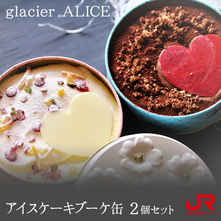 glacier ALICE アイスケーキ・シューアイス