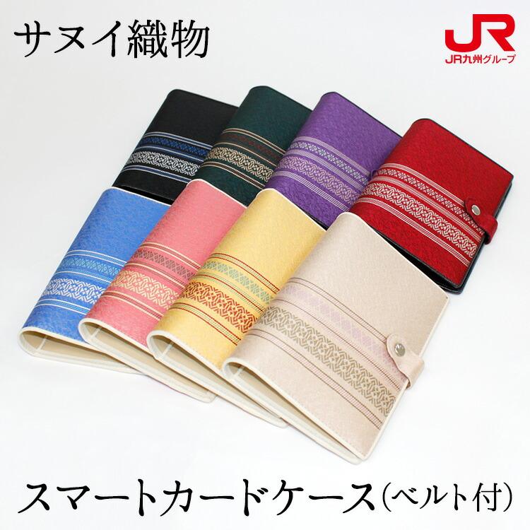 サヌイ織物 スマートカードケース