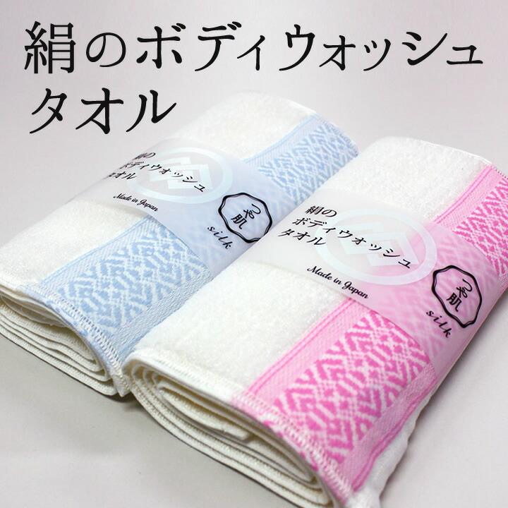 森博多織 絹のボディウォッシュタオル