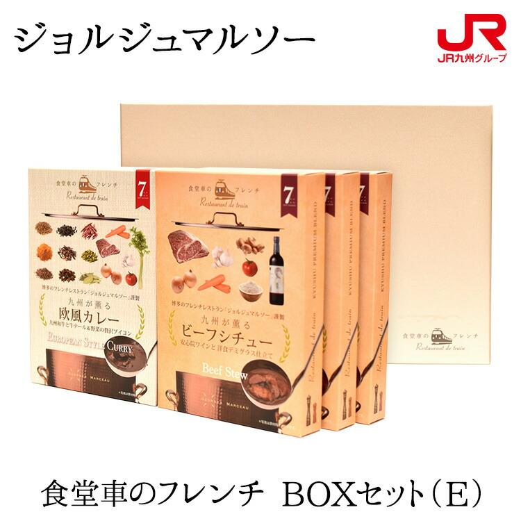 ジョルジュマルソー 食堂車のフレンチ BOXセット