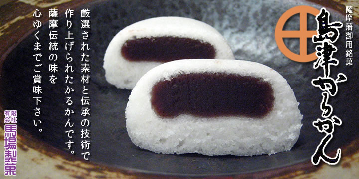 鹿児島県馬場製菓島津かるかん