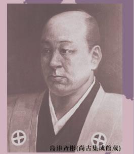 島島津斉(尚古集成館蔵)